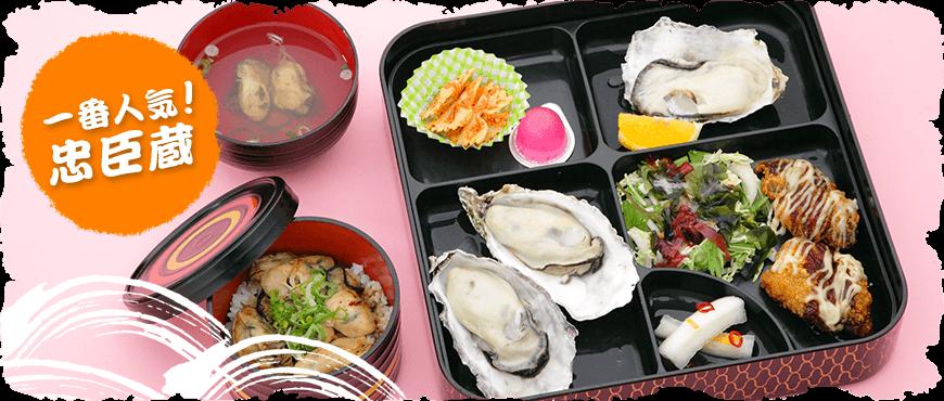 牡蠣(かき)なら赤穂市坂越『さこし』にある「鎌島水産」まで!産地直産の生牡蠣は豊かな自然が育てた自慢の牡蠣。『かましま水産』 一番人気!忠臣蔵