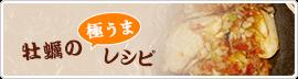 牡蠣(かき)なら赤穂市坂越『さこし』にある「鎌島水産」まで!産地直産の生牡蠣は豊かな自然が育てた自慢の牡蠣。『かましま水産』 牡蠣の極うまレシピ