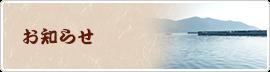牡蠣(かき)なら赤穂市坂越『さこし』にある「鎌島水産」まで!産地直産の生牡蠣は豊かな自然が育てた自慢の牡蠣。『かましま水産』 お知らせ