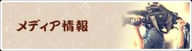 牡蠣(かき)なら赤穂市坂越『さこし』にある「鎌島水産」まで!産地直産の生牡蠣は豊かな自然が育てた自慢の牡蠣。『かましま水産』 メディア情報