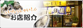 牡蠣(かき)なら赤穂市坂越『さこし』にある「鎌島水産」まで!産地直産の生牡蠣は豊かな自然が育てた自慢の牡蠣。『かましま水産』 いらっしゃいお店紹介