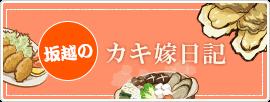 牡蠣(かき)なら赤穂市坂越『さこし』にある「鎌島水産」まで!産地直産の生牡蠣は豊かな自然が育てた自慢の牡蠣。『かましま水産』 坂越のカキ嫁日記