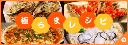 牡蠣(かき)なら赤穂市坂越『さこし』にある「鎌島水産」まで!産地直産の生牡蠣は豊かな自然が育てた自慢の牡蠣。『かましま水産』 極うまレシピ