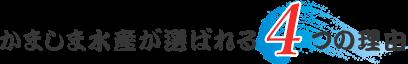 牡蠣(かき)なら赤穂市坂越『さこし』にある「鎌島水産」まで!産地直産の生牡蠣は豊かな自然が育てた自慢の牡蠣。『かましま水産』 かましま水産が選ばれる4つの理由