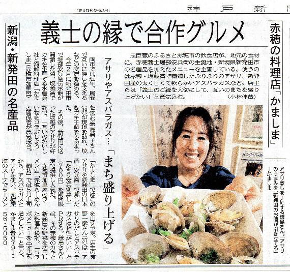 取材:神戸新聞